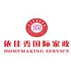 上海依佳秀国际家政培训学校