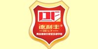 青島德利豐職業培訓學校