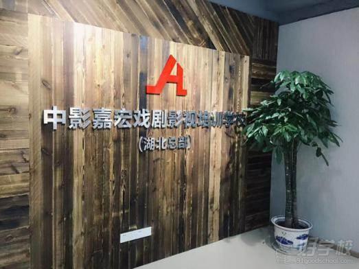 武汉中影嘉宏艺术培训中心前台