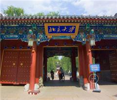 北京大学信息管理与信息系统专升本广州班招生