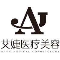 AJ艾婕整形医院微整形培训附属学院