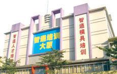 東莞智能制造全能工程師培訓課程