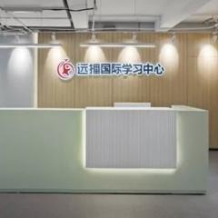 上海远播留学研学培训中心上海校区图2