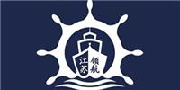 江蘇領航船舶培訓中心