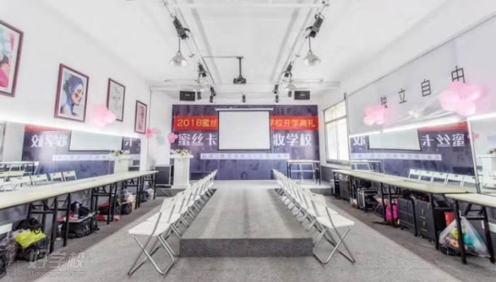 蜜丝卡伦国际美妆学校  授课教室
