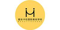 蜜丝卡伦国际美妆学校