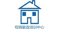上海权锦家政服务培训中心