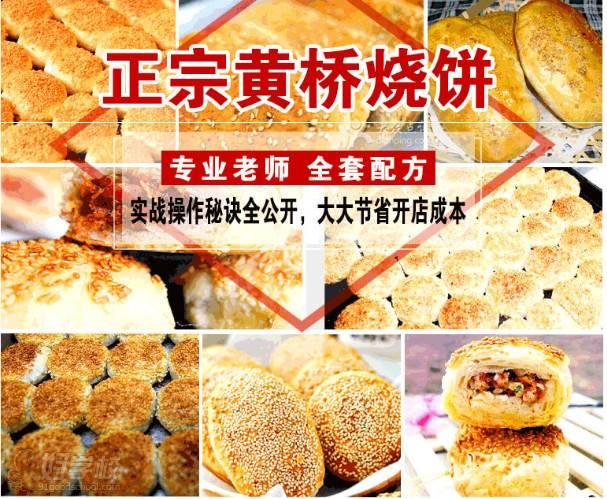食為先小吃實訓機構 黃橋燒餅