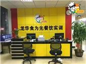 深圳龙华小吃培训哪家好?