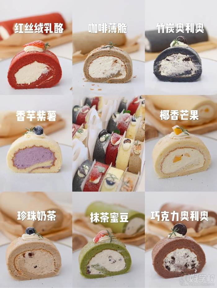 8款风味蛋糕卷