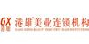 梅州港雄美容職業培訓學校