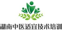 湖南苏仙公中医适宜技术培训中心