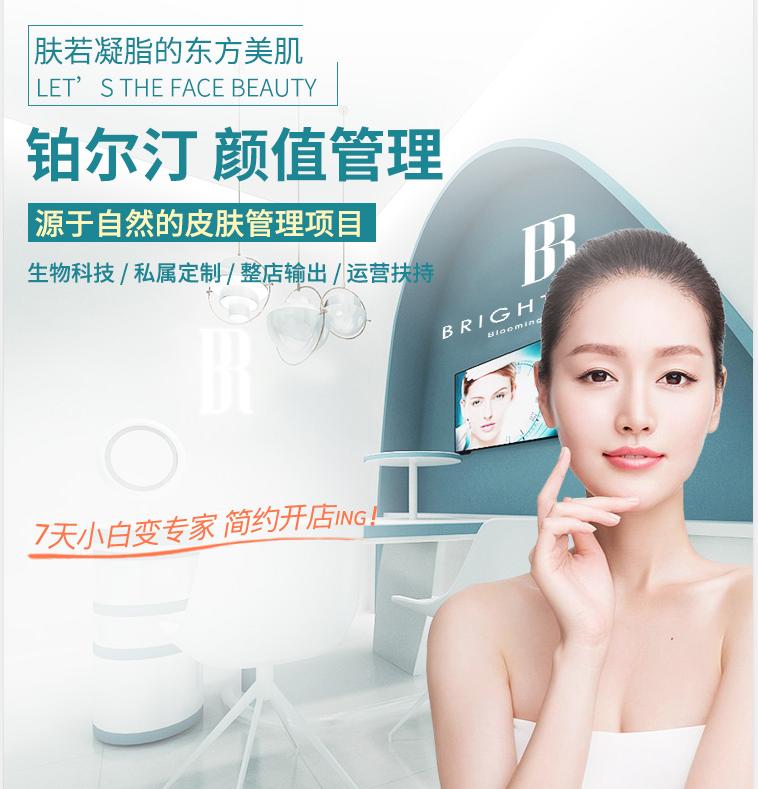 7天皮肤管理培训课程