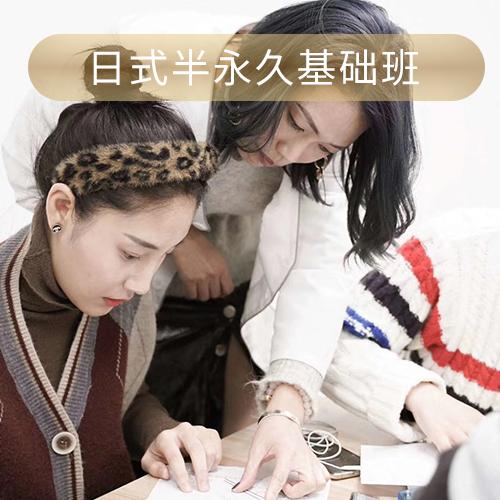 日式半永久全能培训班