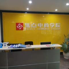 義烏拼多多運營電子商務培訓課程