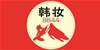 佛山韩妆国际培训学校