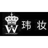 深圳市玮妆形象设计培训