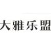广州大雅文化艺术
