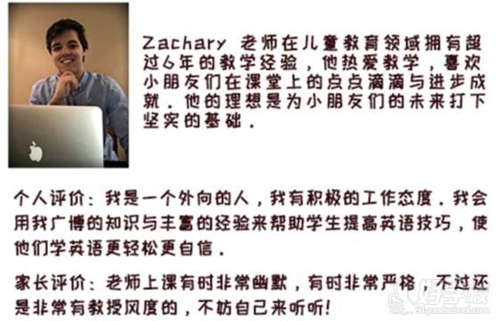 Zachary老師