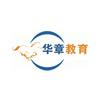 深圳市华章教育培训中心