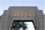 清华大学MBA历年分数线及招生人数一览