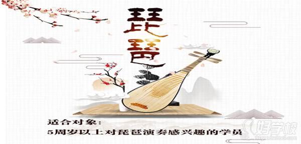 上海秦漢胡同教育 琵琶