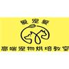南京愛寵愛·高端寵物烘焙教室