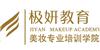 廣州極妍教育美妝學院