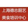 上海德志厨艺美食培训中心