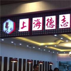 上海烤猪蹄学习班