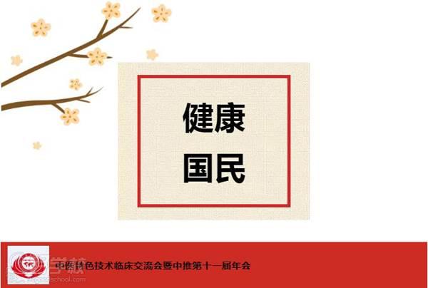 """""""健康国民""""中医特色技术临床交流会暨中推第十一届年会"""