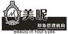 广州美昵美妆培训机构