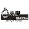 廣州美昵美妝培訓機構