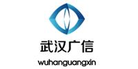 武汉广信培训学校
