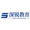 深圳深銳教育