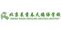 北京萊茵春天德語培訓學校