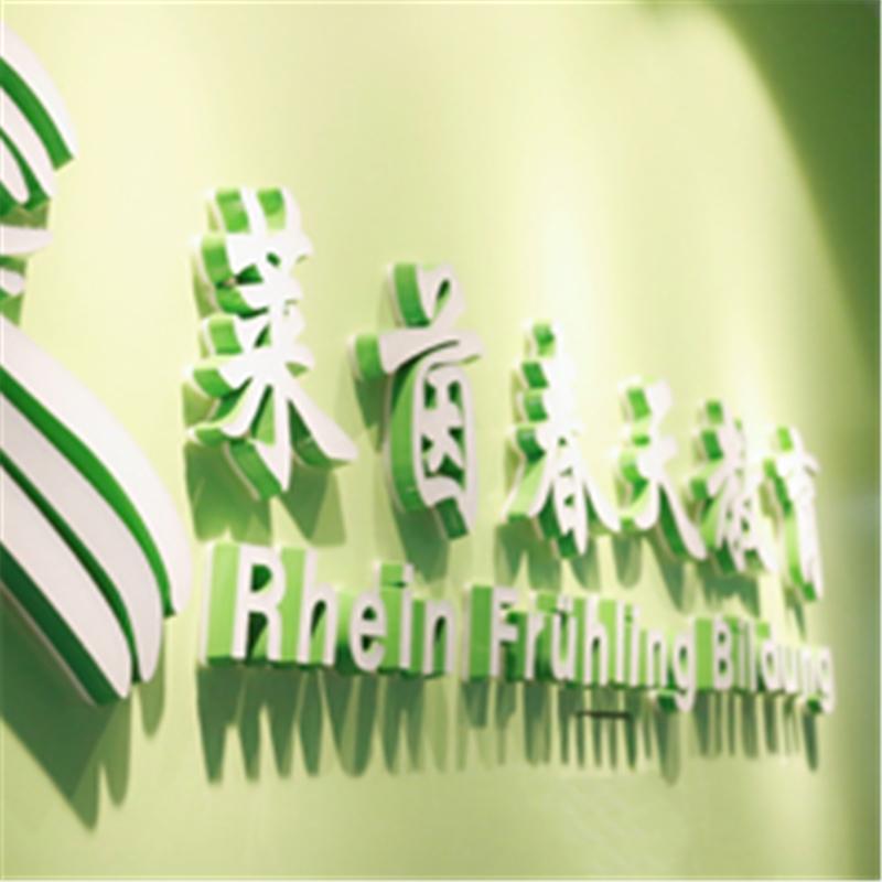 北京德語直通車全程專業培訓班