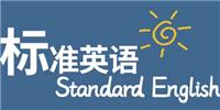 佛山标准英语培训中心