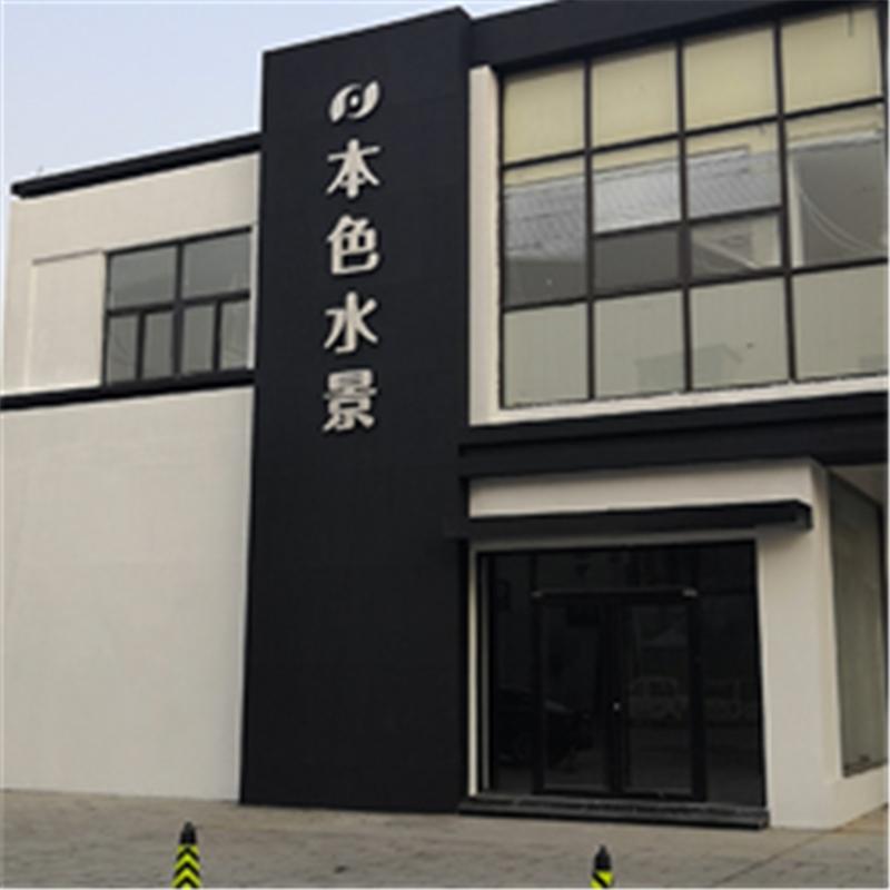 潍坊本色水景培训课程