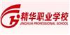 东莞精华职业学校