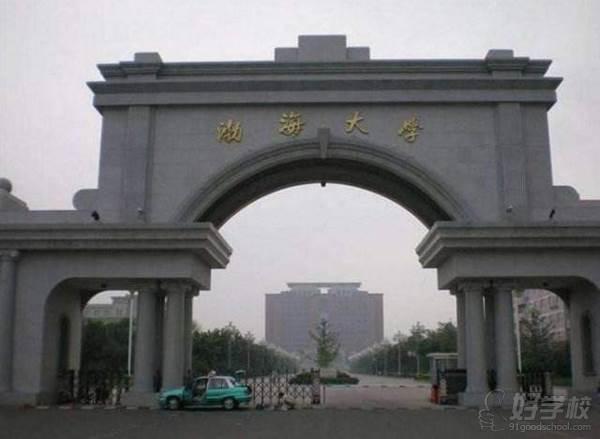 渤海大学 大门环境