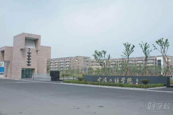 宁波工程学院 大门环境