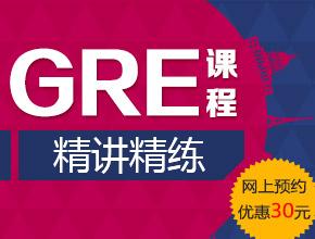 上海GRE精讲精练钻石小班