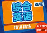 上海商务英语初级班