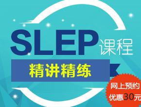 上海SLEP VIP培训班