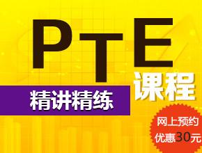 上海PTE全真模拟精讲班