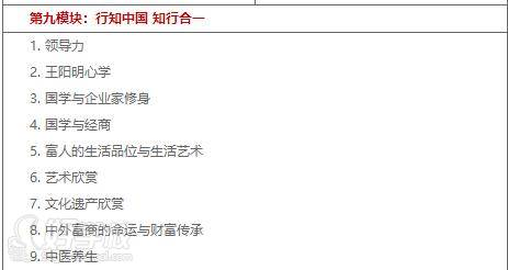 北京乾元商学教育 学习内容三