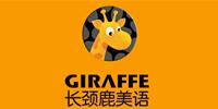 南京长颈鹿英语培训中心