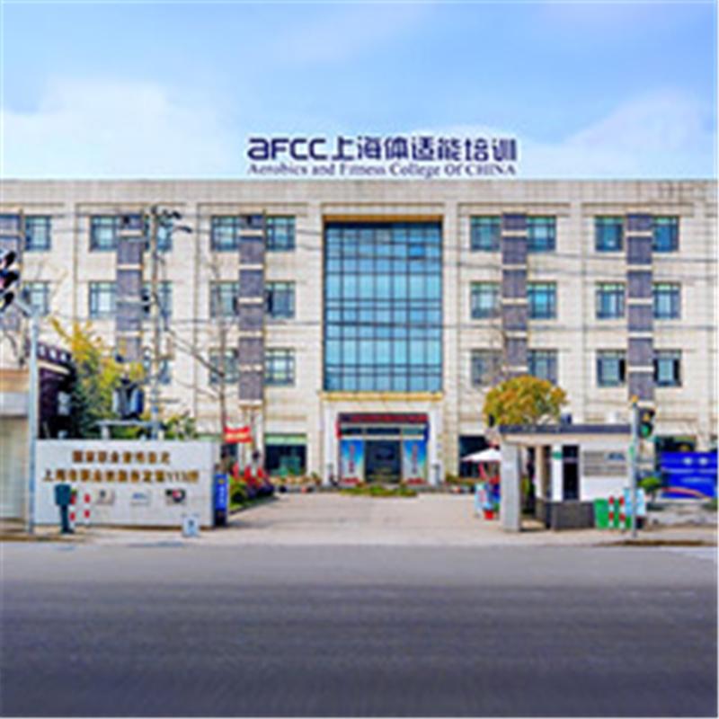 上海BPTC形体训练私人健身教练认证课程