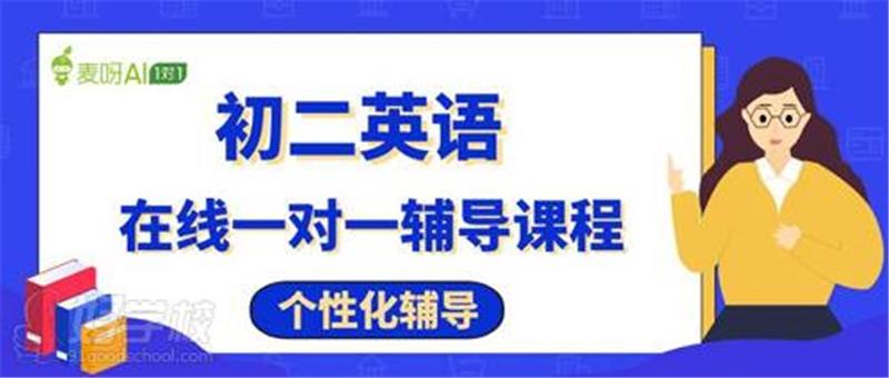 初二英语在线教育辅导培训班